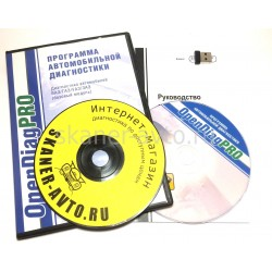 Программное обеспечение OpenDiag Pro (USB)