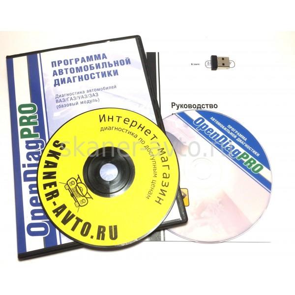 Программное обеспечение OpenDiagPro Лицензия