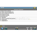 VCS interface PC-MAX