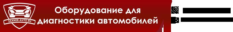 skaner-avto.ru